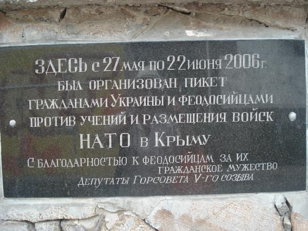 Фото памятного камня против Нато.JPG