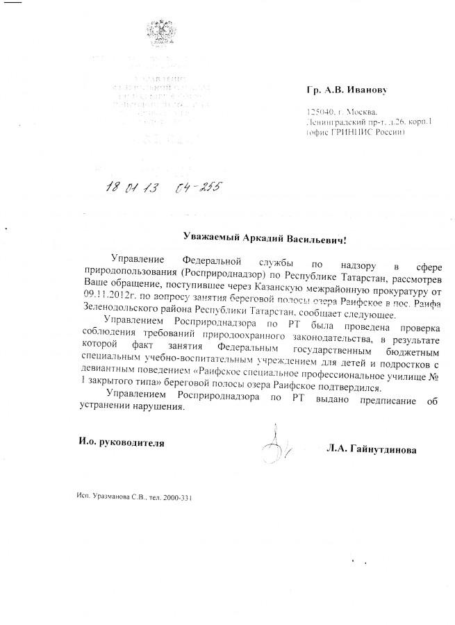 Иванову