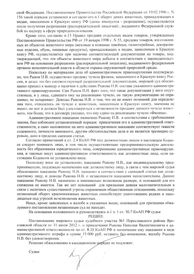 Document (170)_Страница_2