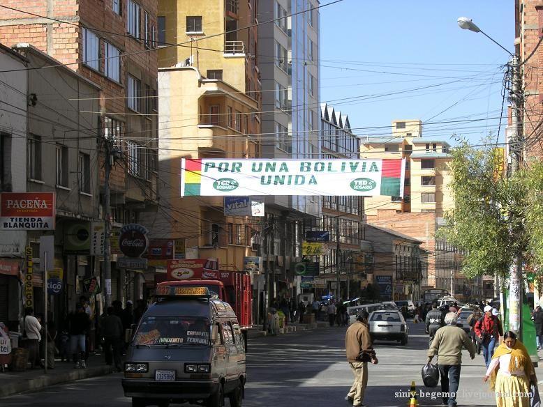 Фото10 За единую Боливию!
