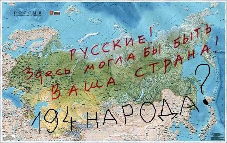 Откуда в России 194 народа?: Сказка о многонацинальном народе России