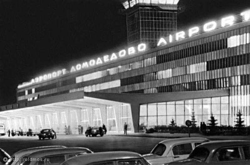 Домодедово 70-х годов