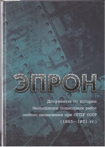 ЭПРОН документы