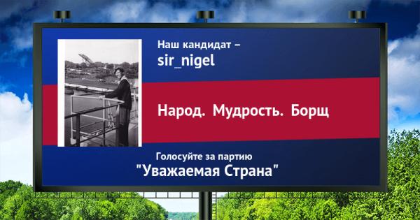 народ мудрость борщ billboard_57b4c3f0a25cc