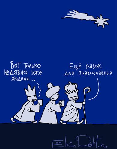 волхвы для православных 6904365