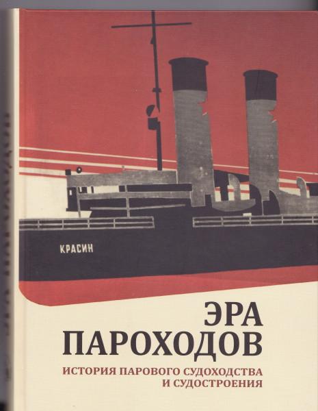 эра пароходов_1