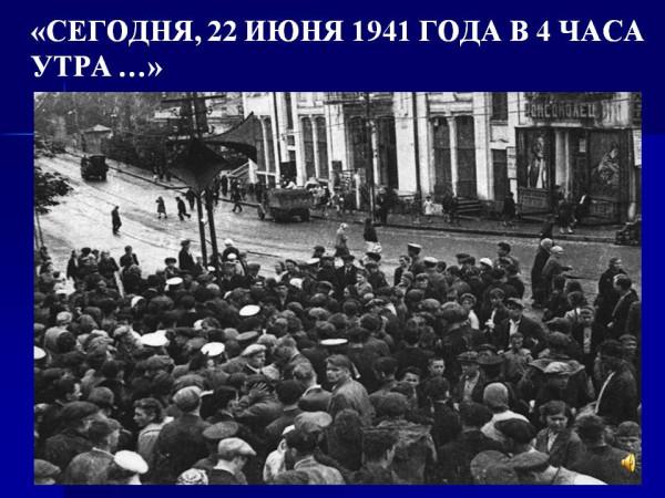22 июня 0003-003-22-ijunja-1941-goda-v-4-chasa-utra