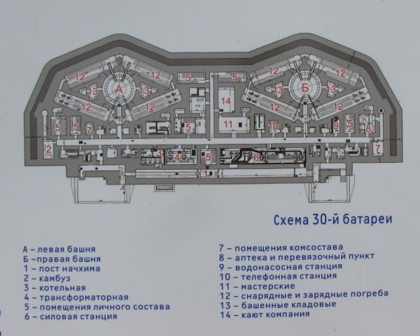 схема IMG_4300