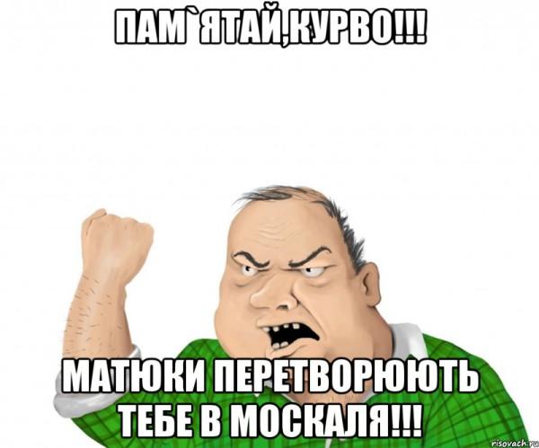 украина матюки muzhik_40989173_big_