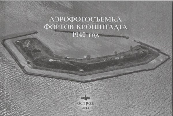книга форты