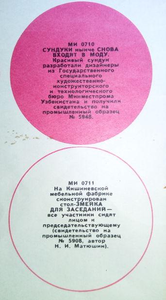 Новинки промышленности СССР, 1977 год