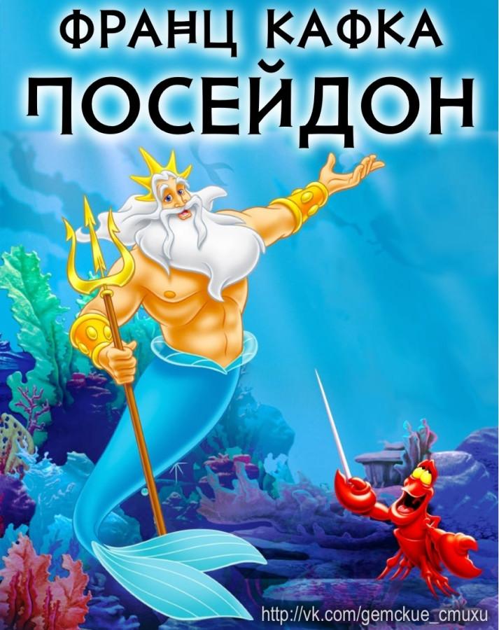 Франц Кафка - Посейдон