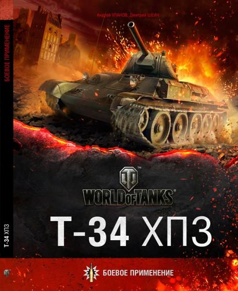 t34lr