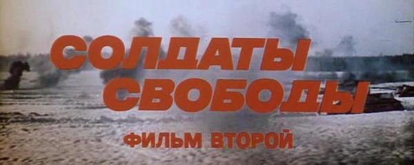 Soldati.svobodi.(2s).1977.DVDRip.Files-x[(000118)12-36-13]