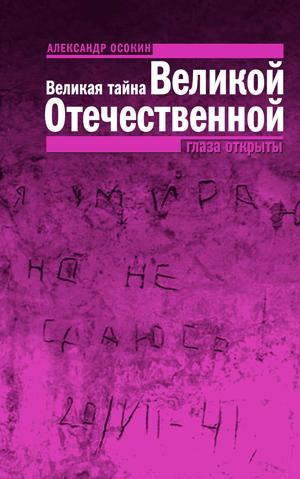Osokin-cover