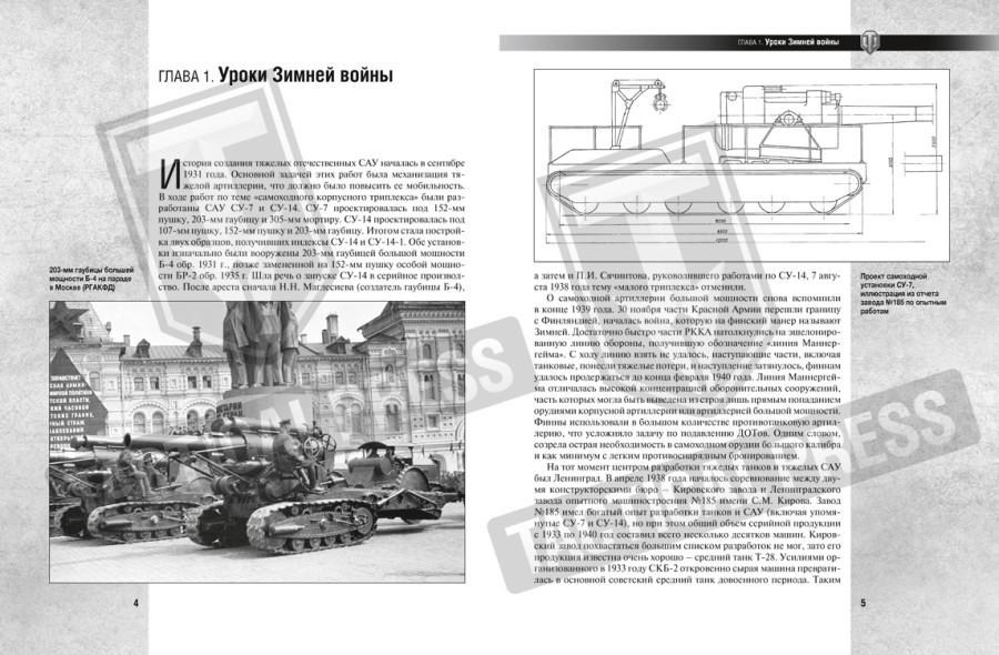 СУ-152_14-08_spread_Page_1