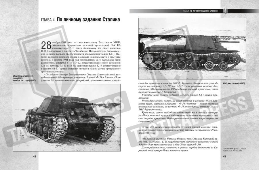 СУ-152_14-08_spread_Page_2