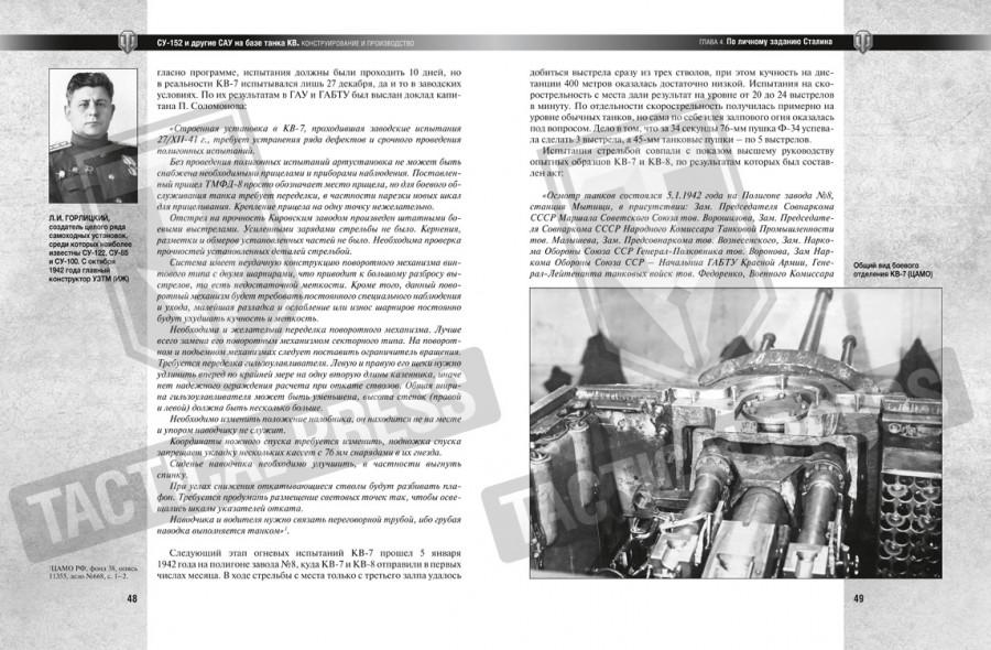 СУ-152_14-08_spread_Page_3