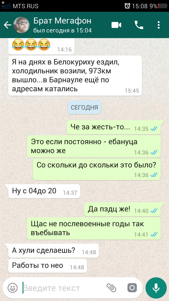 SCR_20191009_150823