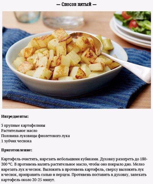 5 способов приготовить изумительный жареный картофель5