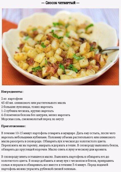 5 способов приготовить изумительный жареный картофель4