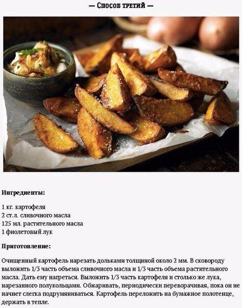 5 способов приготовить изумительный жареный картофель3