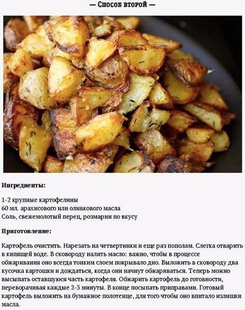 5 способов приготовить изумительный жареный картофель2