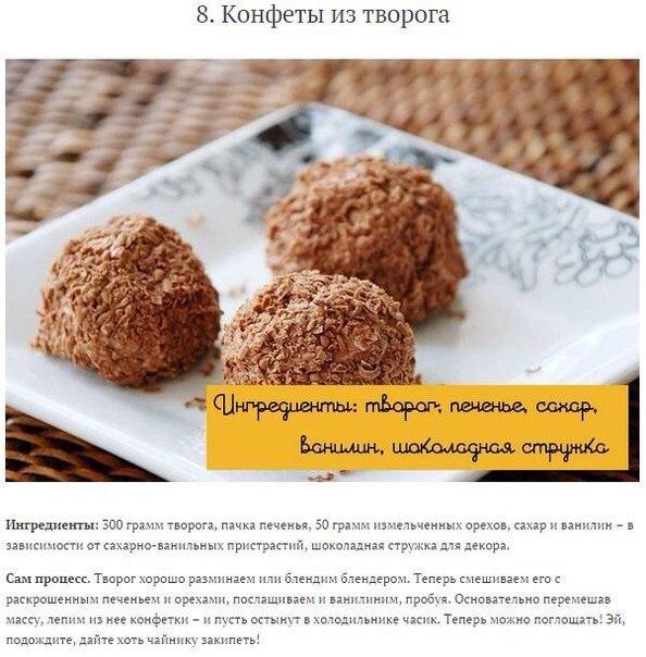 Лучшие рецепты домашних конфет8
