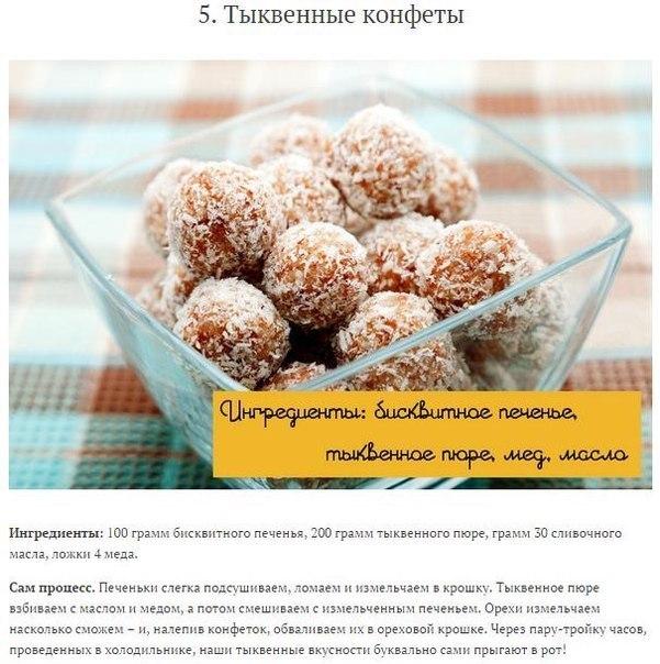 Лучшие рецепты домашних конфет5
