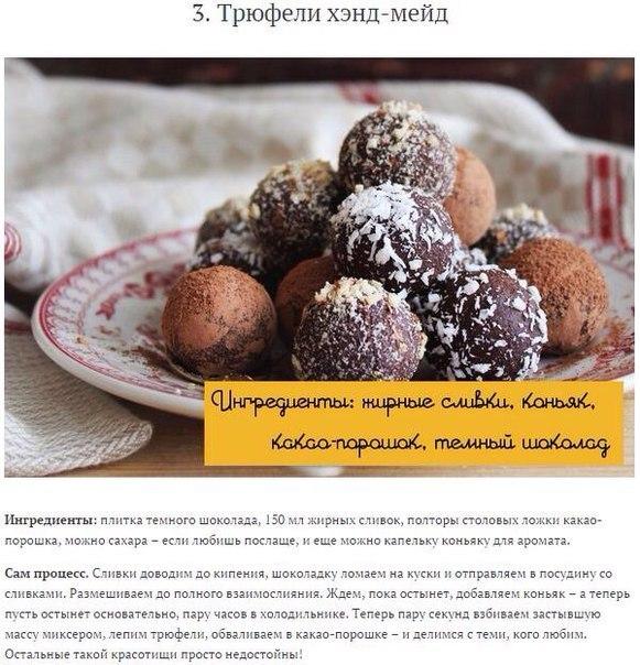 Лучшие рецепты домашних конфет3
