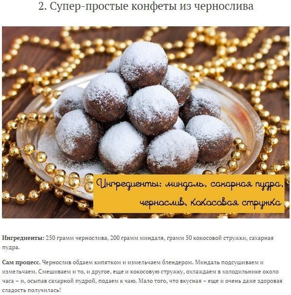 Простыеы домашних конфет