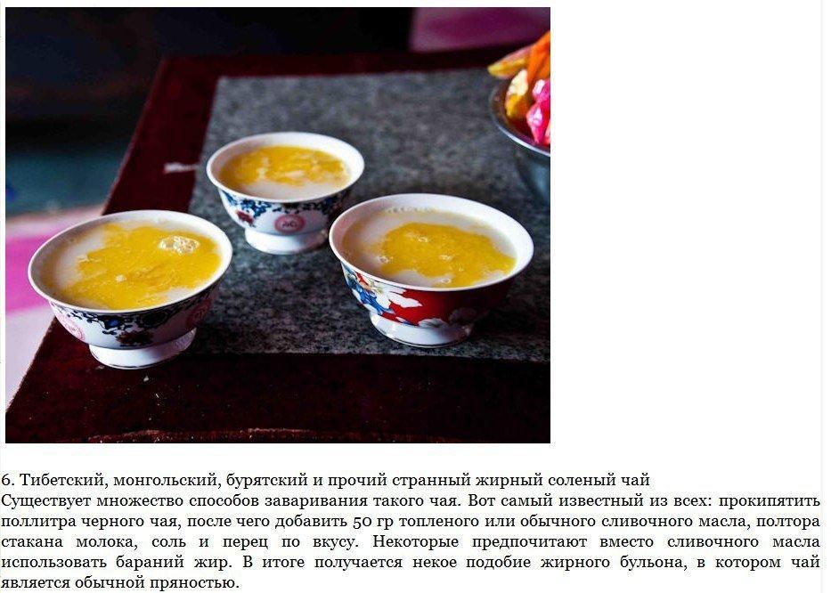 Рецепты вкусного чая6