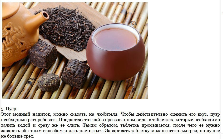 Рецепты вкусного чая5
