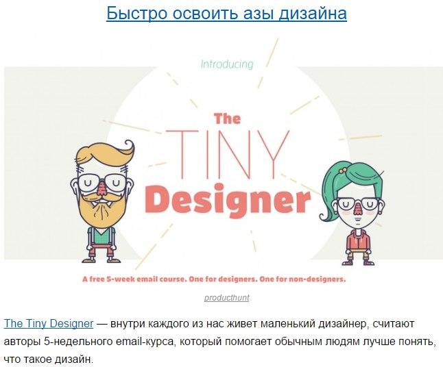 10 простых дизайн-инструментов7