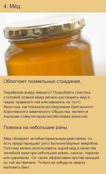 Альтернативные возможности обычных продуктов4