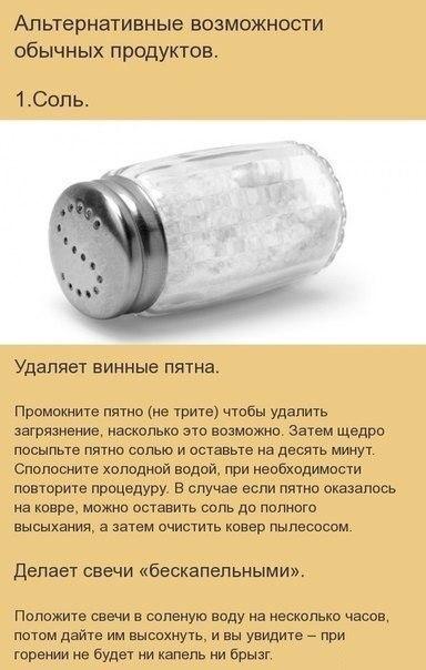 Альтернативные возможности обычных продуктов