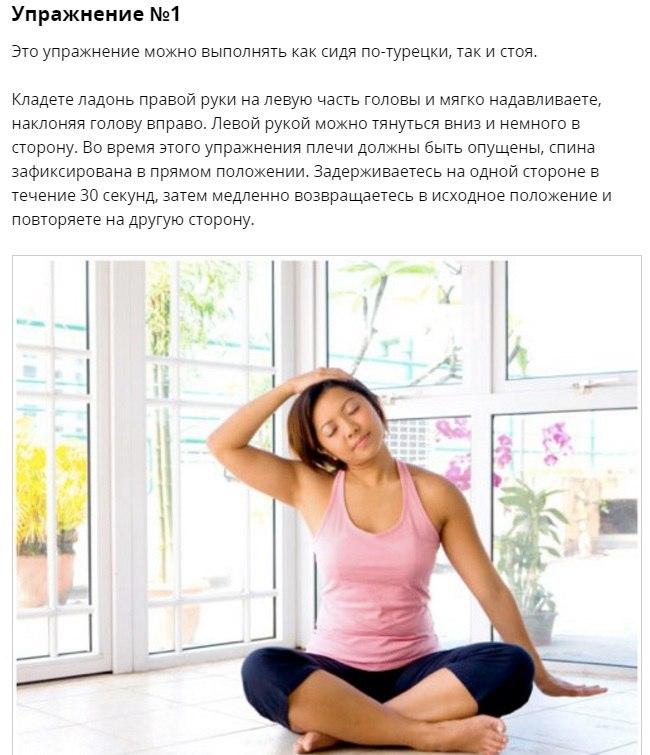 Упражнения, которые избавят от боли в шее и плечах