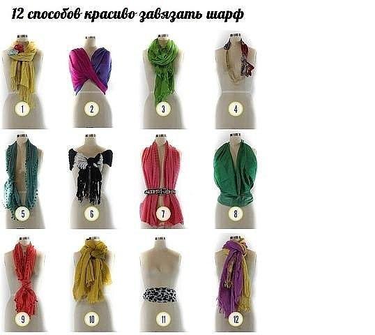 12 способов завязать шарф
