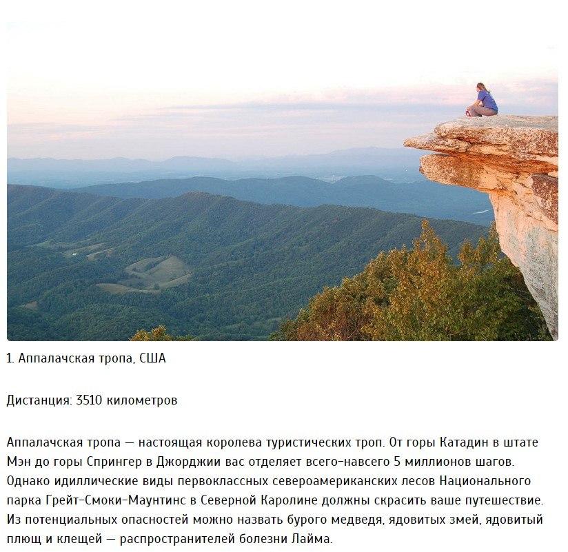 10 самых впечатляющих и изнурительных туристических троп