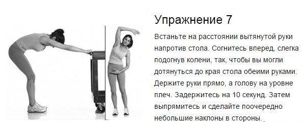 7 упражнений для спины4