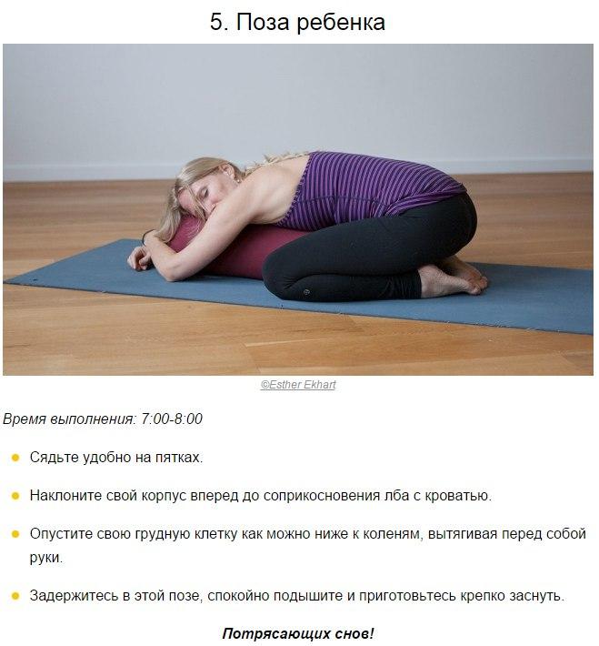 8 минут йоги для потрясающих снов5