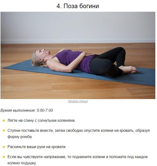 8 минут йоги для потрясающих снов4
