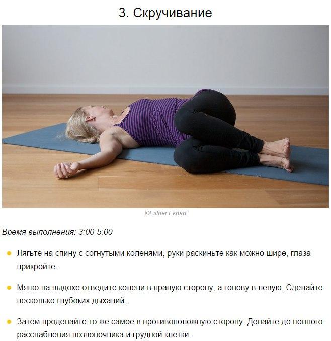 8 минут йоги для потрясающих снов3