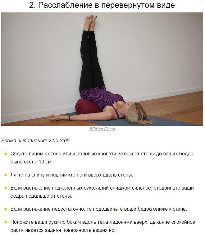 8 минут йоги для потрясающих снов2