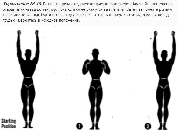 Армейские упражнения времён Второй мировой войны для правильной осанки10