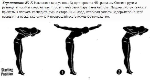 Армейские упражнения времён Второй мировой войны для правильной осанки7