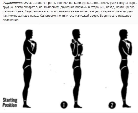 Армейские упражнения времён Второй мировой войны для правильной осанки3