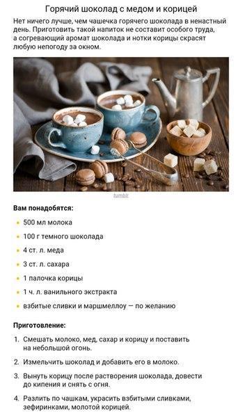 8 вкуснющих согревающих напитков