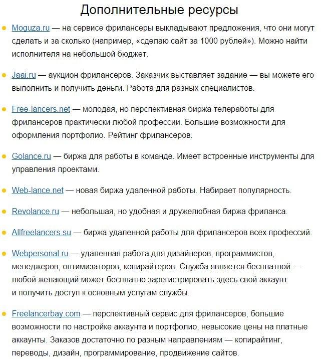 Полезные сайты для поиска удаленной работы7