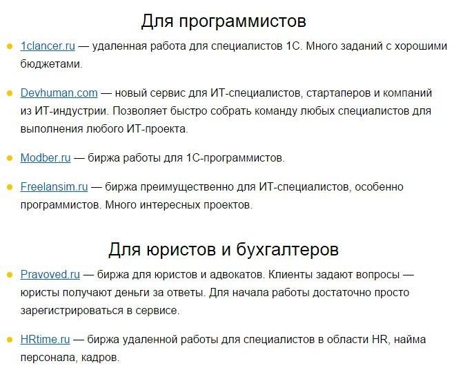 Полезные сайты для поиска удаленной работы3